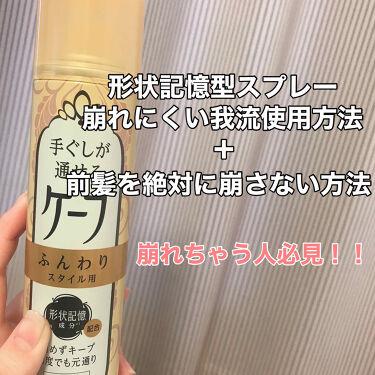 手ぐしが通せるケープ ふんわリスタイル用(無香料)/ケープ/ヘアスプレー・ヘアミストを使ったクチコミ(1枚目)