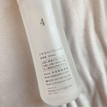 保湿液/ドモホルンリンクル/化粧水を使ったクチコミ(2枚目)