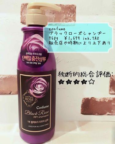 confume ブラックローズシャンプー/その他/シャンプー・コンディショナーを使ったクチコミ(1枚目)