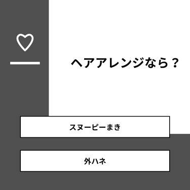 フォロバ100%🙌🥺 on LIPS 「【質問】ヘアアレンジなら?【回答】・スヌーピーまき:75.0%..」(1枚目)