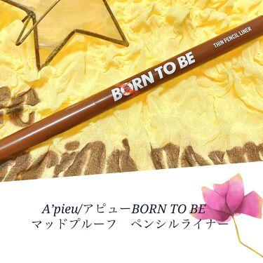 BORN TO BE マッドプルーフ ペンシルライナー/A'pieu/ペンシルアイライナーを使ったクチコミ(1枚目)