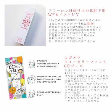 💗🐰陽菜乃🍒💗さんの「BEAUTY MALLダブルフラーレンナノモイストUV<日焼け止め(顔用)>」を含むクチコミ