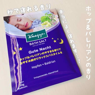 グーテナハト バスパール ホップ&バレリアンの香り/クナイプ/入浴剤を使ったクチコミ(1枚目)