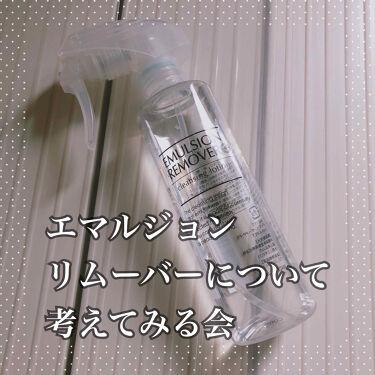 エマルジョンリムーバー/水橋保寿堂製薬/その他洗顔料を使ったクチコミ(1枚目)