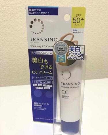 薬用ホワイトニングCCクリーム/トランシーノ/CCクリームを使ったクチコミ(2枚目)