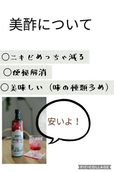 美酢-ミチョ-/その他/ドリンクを使ったクチコミ(2枚目)