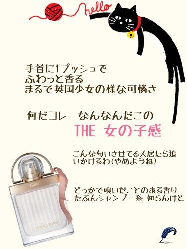 ラブストーリー オードトワレ/クロエ/香水(レディース)を使ったクチコミ(2枚目)
