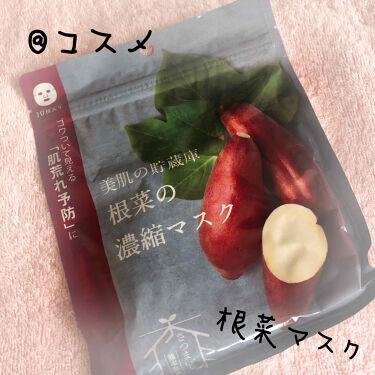 美肌の貯蔵庫 根菜の濃縮マスク 安納いも/@cosme nippon/シートマスク・パックを使ったクチコミ(1枚目)