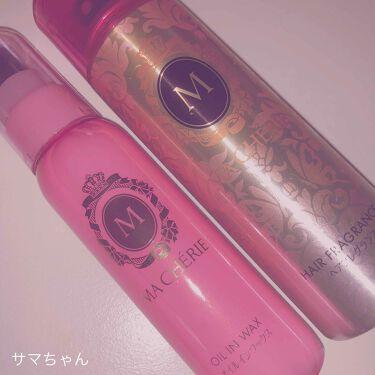 サマちゃんさんの「マシェリヘアフレグランス EX<その他スタイリング>」を含むクチコミ