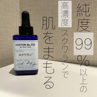 高純度スクワラン/CUSTOM No.333 by New York/フェイスオイルを使ったクチコミ(1枚目)