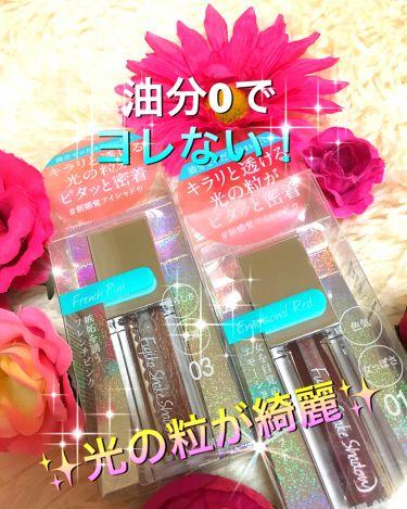 フジコシェイクシャドウ/Fujiko/リキッドアイシャドウを使ったクチコミ(1枚目)