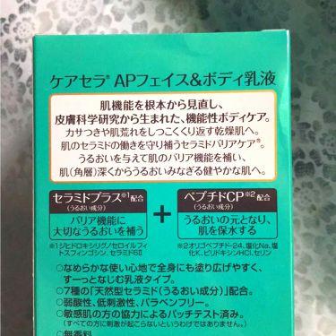 APフェイス&ボディ乳液/ケアセラ/ボディローション・ミルクを使ったクチコミ(1枚目)