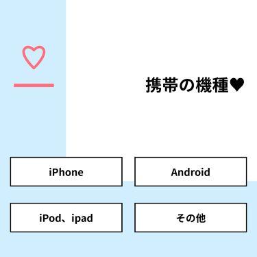 Hanna🥀❤︎ on LIPS 「【質問】携帯の機種♥【回答】・iPhone:100.0%・An..」(1枚目)