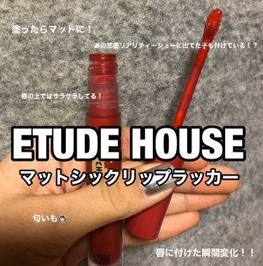 マットシックリップラッカー/ETUDE HOUSE/口紅を使ったクチコミ(1枚目)