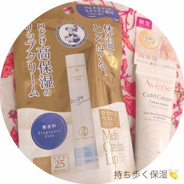 33_chanさんの「アベンヌ(海外)薬用ハンドクリーム<ハンドクリーム・ケア>」を含むクチコミ