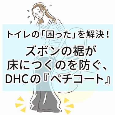 DHC 公式アカウント on LIPS 「【夏のお出かけにも大活躍!ガウチョ用ペチコート】今やコーディネ..」(1枚目)