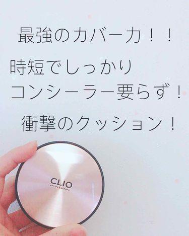 minminさんの「CLIOキルカバー アンプルクッション<その他ファンデーション>」を含むクチコミ
