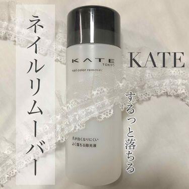 ネイルカラーリムーバーN/KATE/除光液を使ったクチコミ(1枚目)