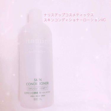 みくるさんの「ナリス化粧品スキンコンディショナー ローションVC<化粧水>」を含むクチコミ