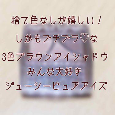 ジューシーピュアアイズ/CANMAKE/パウダーアイシャドウを使ったクチコミ(1枚目)