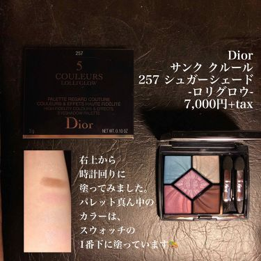 サンク クルール/Dior/パウダーアイシャドウを使ったクチコミ(2枚目)