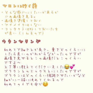 マツエク/雑談/マスカラを使ったクチコミ(3枚目)