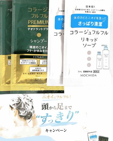コラージュフルフル液体石鹸/コラージュ/ボディソープを使ったクチコミ(1枚目)