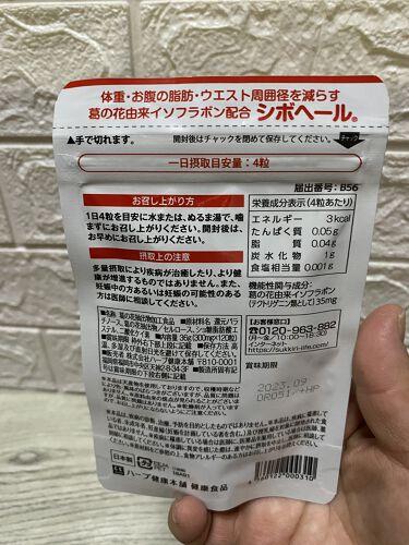 【画像付きクチコミ】ハーブ健康本舗様より葛の花サプリメント売り上げNO1のシボヘールを試しましたシボヘール120粒(1日4粒)機能性表示食品2,980円(税別)前からだけど脂肪が減らない最近は気持ちに余裕が出来たのと足のエクササイズを指導して貰っているか...