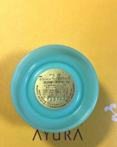 オイルシャットワークスラスティング/AYURA/美容液を使ったクチコミ(3枚目)