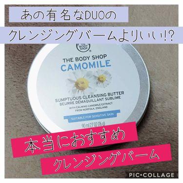 サンプチュアス クレンジングバター CA/THE BODY SHOP/その他クレンジングを使ったクチコミ(1枚目)