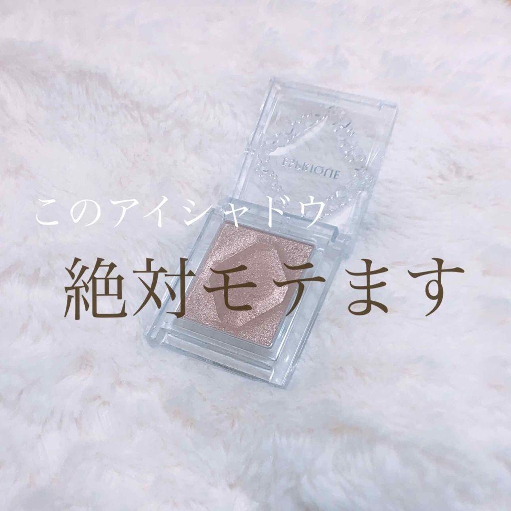セレクト アイカラー/エスプリーク/パウダーアイシャドウを使ったクチコミ(1枚目)
