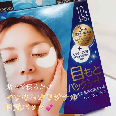 目もとパックシート/matsukiyo/アイケア・アイクリームを使ったクチコミ(1枚目)