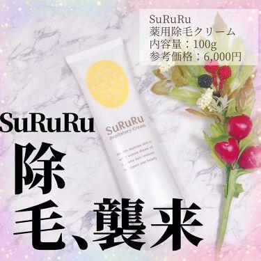 SuRuRu 薬用除毛クリーム/SuRuRu/脱毛・除毛を使ったクチコミ(1枚目)