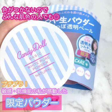 なっちゃん🐰🍓さんの「CandyDoll(キャンディドール)キャンディドール ホワイトピュアパウダー<ノーマル><ルースパウダー>」を含むクチコミ