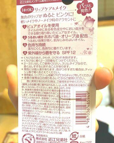 口紅がいらない薬用リップほんのりUV/メンターム/リップケア・リップクリームを使ったクチコミ(2枚目)