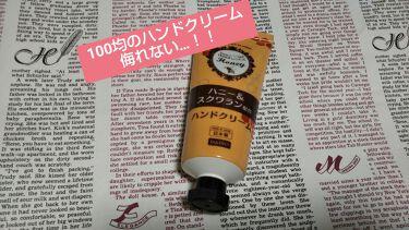 ハンドクリーム ハニー&スクワラン/DAISO/ハンドクリーム・ケアを使ったクチコミ(1枚目)