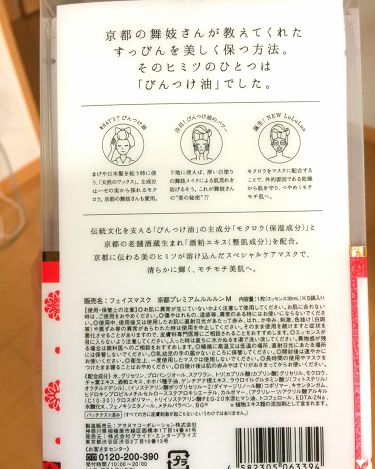 京都のプレミアムルルルン 舞妓肌マスク/ルルルン/シートマスク・パックを使ったクチコミ(2枚目)