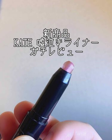 フェイクティアーズメイカー/KATE/ペンシルアイライナーを使ったクチコミ(1枚目)