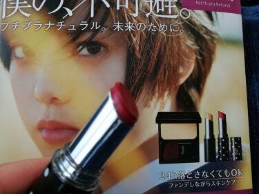hagukichan さんの「24h cosme24 ミネラルスティックカラー<口紅>」を含むクチコミ