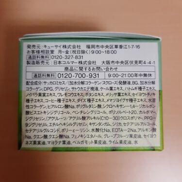 リバイタライジング濃密ジェル/スキンケールド/フェイスクリームを使ったクチコミ(2枚目)