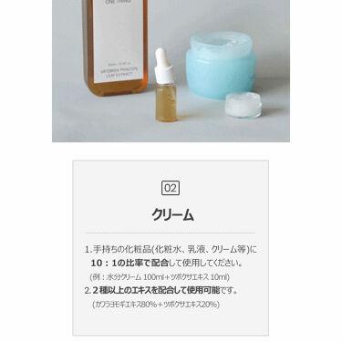 カワラヨモギエキス/ONE THING/化粧水を使ったクチコミ(3枚目)