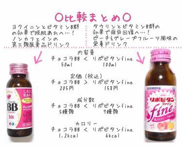 チョコラBBドリンクビット (医薬品)/チョコラBB/ドリンクを使ったクチコミ(4枚目)