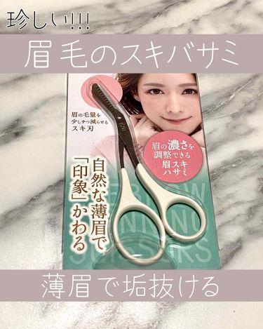眉スキハサミ/貝印/その他化粧小物を使ったクチコミ(1枚目)