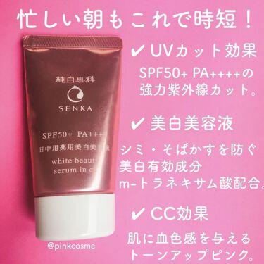 純白専科 すっぴん朝雪美容液/SENKA(専科)/美容液を使ったクチコミ(2枚目)