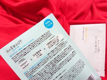 我的美麗日記(私のきれい日記)  酒かすマスク/我的美麗日記/シートマスク・パックを使ったクチコミ(3枚目)