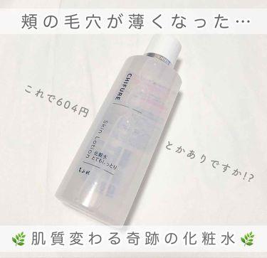 𝚌 𝚘 𝚌 𝚘  𖠚ᐝさんの「ちふれ化粧水 とてもしっとりタイプ<化粧水>」を含むクチコミ