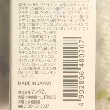 プライマルブースター/バリアリペア/ブースター・導入液を使ったクチコミ(4枚目)