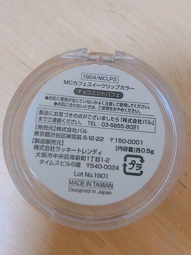 MCカフェスイーツリップカラー/MAGIC CLOSET/口紅を使ったクチコミ(4枚目)