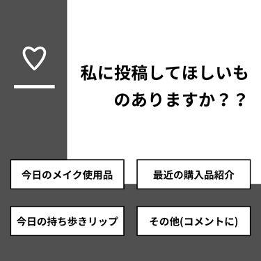 ariel/毎日投稿中 on LIPS 「【質問】私に投稿してほしいものありますか??【回答】・今日のメ..」(1枚目)