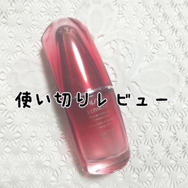 アルティミューン パワライジング コンセントレート N/SHISEIDO/美容液を使ったクチコミ(1枚目)